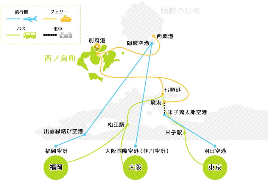 隠岐・西ノ島への主なアクセス