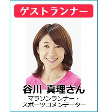 ゲストランナーは谷川真理さん