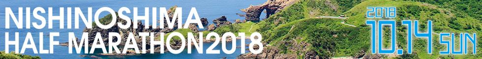 第6回 西ノ島ハーフマラソン2018【公式】