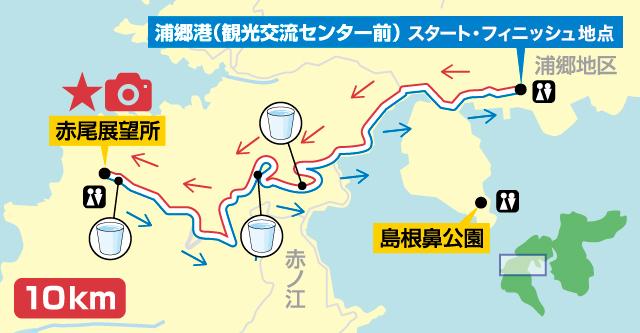 コースマップ10km