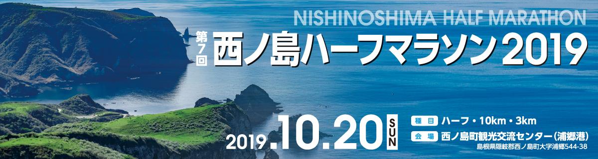 第7回 西ノ島ハーフマラソン2019 【公式】