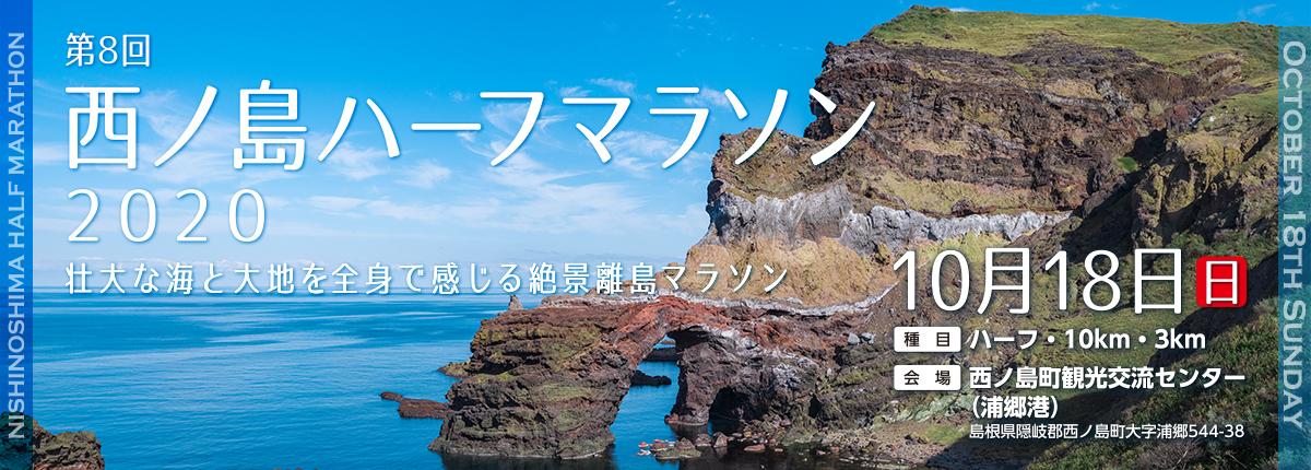 第8回西ノ島ハーフマラソン2020【公式】
